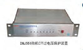 DNJ551微機CT過電壓保護裝置