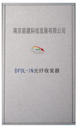 光纖收發器
