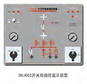 DNJ662開關柜操控顯示裝置